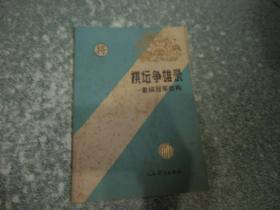 棋坛争雄录——象棋冠军佳构