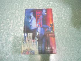 猎命师传奇(卷二)——东京血族