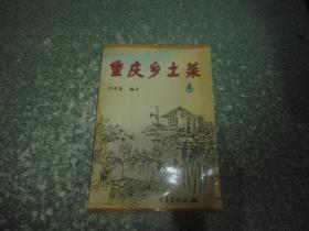 重庆乡土菜1