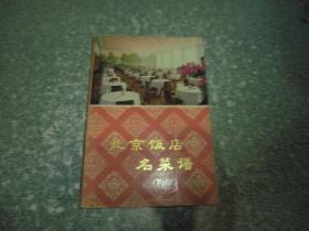 北京饭店名菜谱(下)