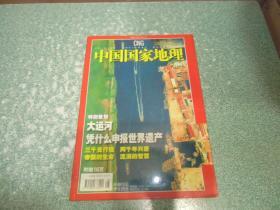 中国国家地理2006.5总第547期
