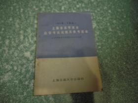 上海市高等教育自学考试试题及参考答案1983年(下半年)
