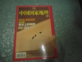中国国家地理2005.1 总第531期