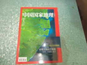 中国国家地理2014.6总第644期