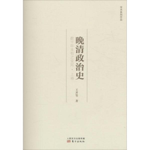 晚清政治史:数千年未有之变局•上卷