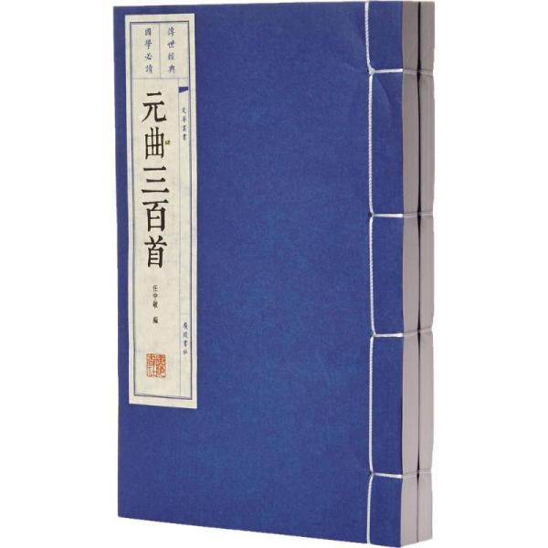 元曲三百首(插图本)宣纸线装 一函两册/文华丛书系列