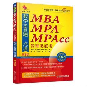 2018机工版 精点教材 MBA、MPA、MPAcc管理类联考数学1000题一点通(第3版)
