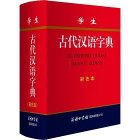 学生古代汉语字典(彩色本)