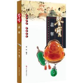 中国收藏鉴宝图典 鉴宝:翡翠