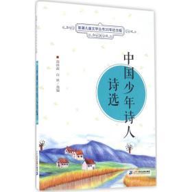 中国少年诗人诗选   新潮儿童文学丛书30年纪念版