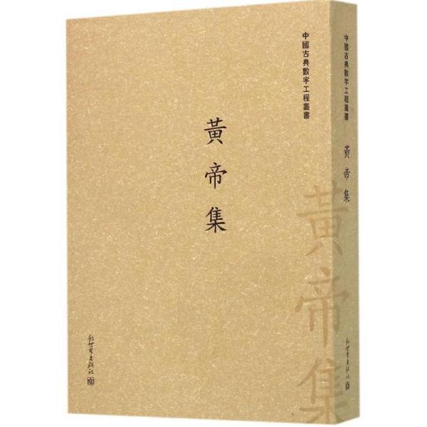 黄帝集/中国古典数字工程丛书