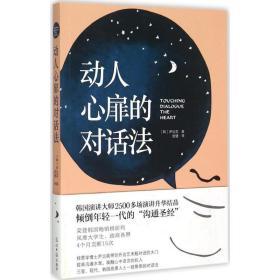 """动人心扉的对话法:让人心变得温暖幸福的话语艺术!韩国演讲大师2500多场演讲升华结晶,倾倒年轻一代的""""沟通圣经""""。"""