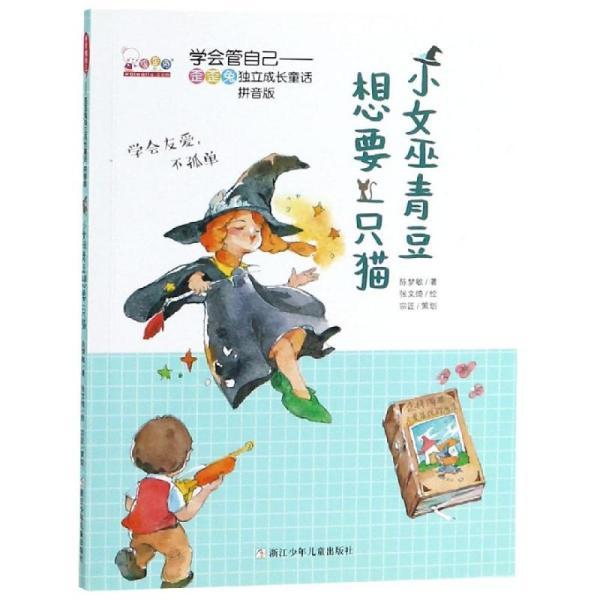 小女巫青豆想要一只猫(拼音版)学会管自己歪歪兔独立成长童话