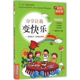 非常成长书 分享让我变快乐--影响孩子一生的励志故事