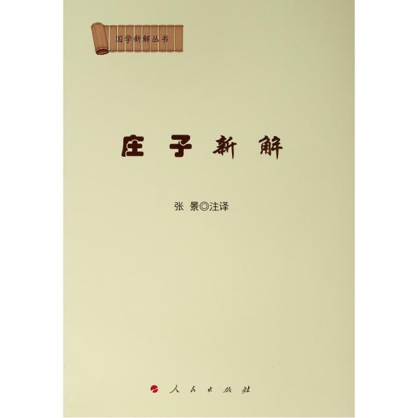 庄子新解国学新解丛书