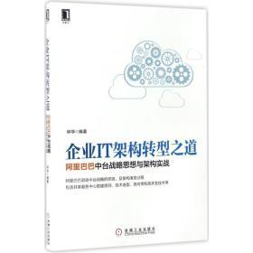 企业IT架构转型之道 阿里巴巴中台战略思想与架构实战