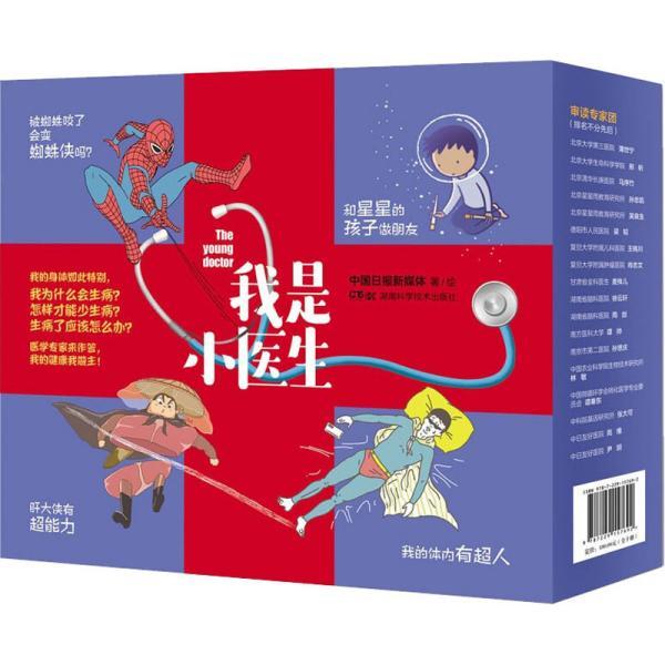 我是小医生(全10册)传染病专家李太生作序,眼科医生陶勇领衔重磅推荐