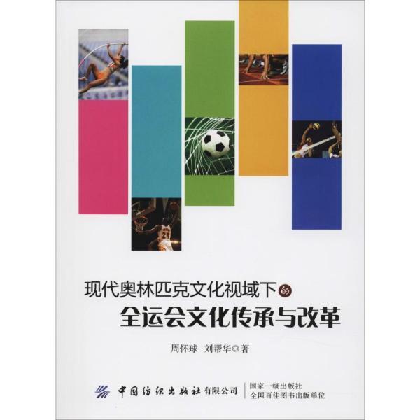 现代奥林匹克文化视域下的全运会文化传承与改革