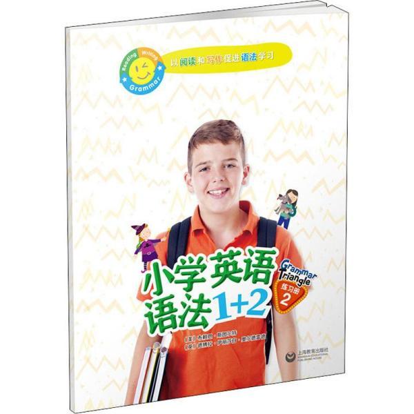 小学英语语法1+2练习册2