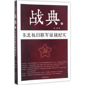 战典7:东北抗日联军征战纪实