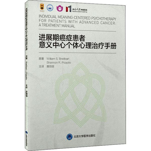 进展期癌症患者意义中心个体心理治疗手册