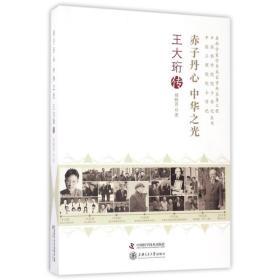 赤子丹心 中华之光王大珩传/老科学家学术成长资料采集工程丛书