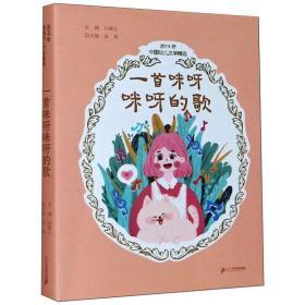 一首咪呀咪呀的歌:2019年中国幼儿文学精选
