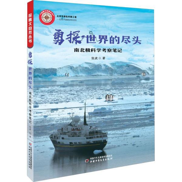 探秘大自然丛书---勇探世界的尽头·南北极科学考察笔记
