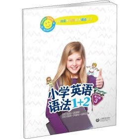 小学英语语法1+2练习册3