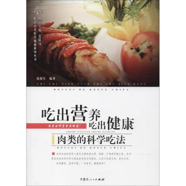 吃出营养吃出健康 : 肉类的科学吃法