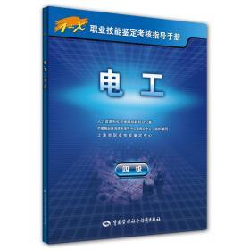 电工(四级)——1+X职业技能鉴定考核指导手册
