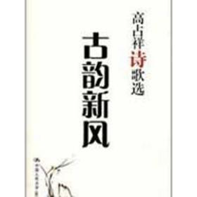 古韵新风——高占祥诗歌选