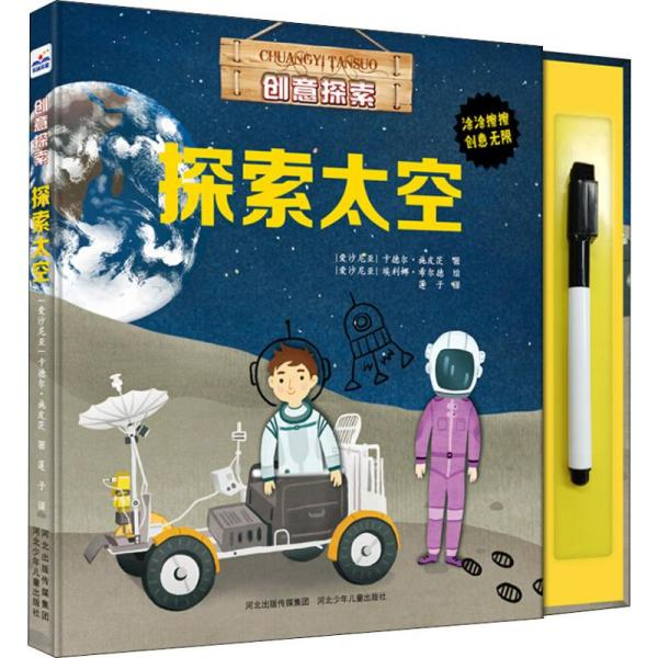 创意探索-探索太空