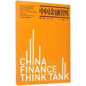 中国金融智库(第1辑)