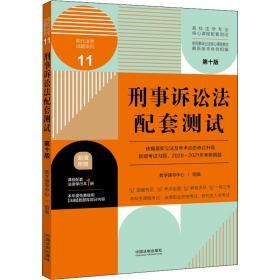 刑事诉讼法配套测试:高校法学专业核心课程配套测试(第十版)