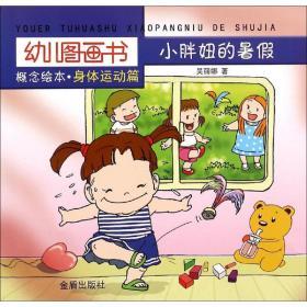 幼儿图画书概念绘本·身体运动篇·小胖妞的暑假