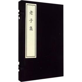 老子集(中国古典数字工程丛书) 线装本