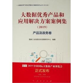 产品及政务卷(2019)大数据优秀产品和应用解决方案案例集