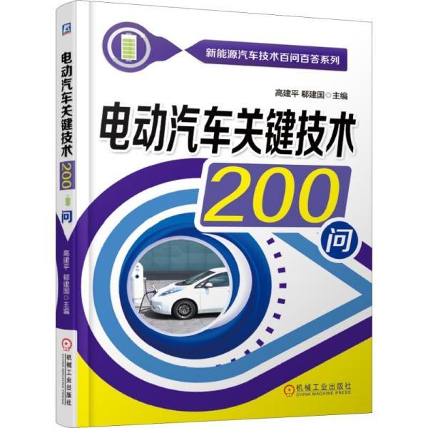 电动汽车关键技术200问