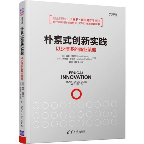 朴素式创新实践——以少博多的商业策略(清华创新管理前沿丛书)