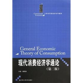 现代消费经济学通论(第2版)/21世纪贸易经济系列教材