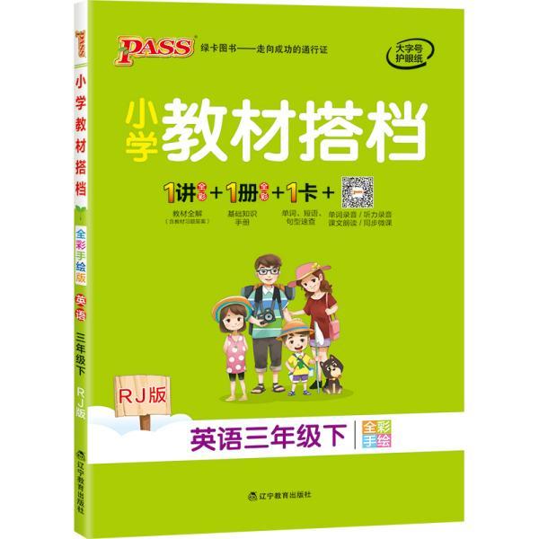 小学教材搭档:英语(三年级下RJ版全彩手绘)