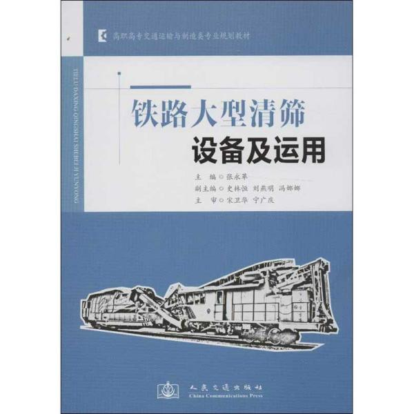 高职高专交通运输与制造类专业规划教材:铁路大型清筛设备及运用