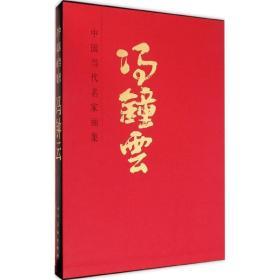 中国当代名家画集:冯钟云