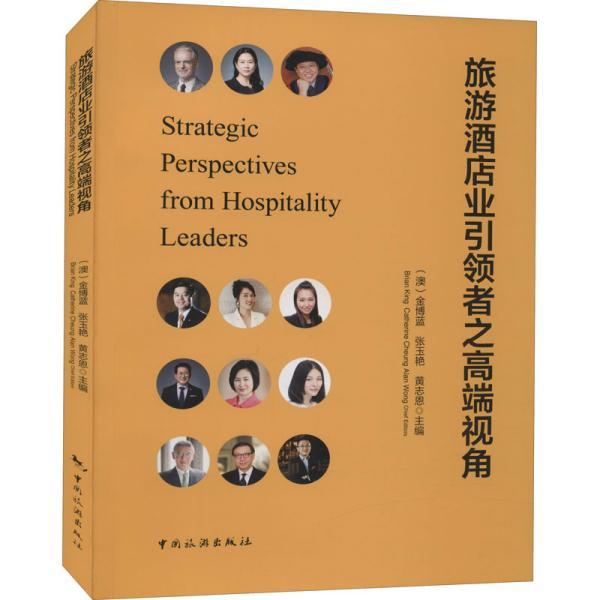 旅游酒店业引领者之高端视角