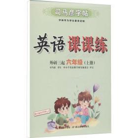 英语课课练 6年级(上册) 外研3起 学生同步字帖 司马彦