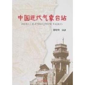 中国近代气象台站