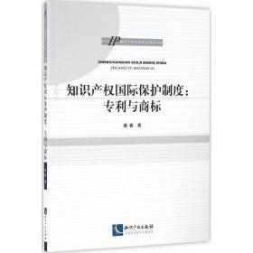 知识产权国际保护制度与策略:专利与商标