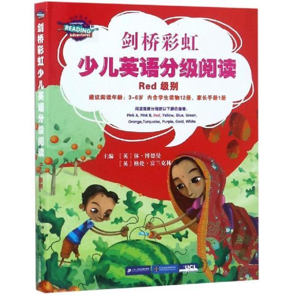 剑桥彩虹少儿英语分级阅读RED级别