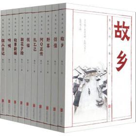 鲁迅作品集(全十册)